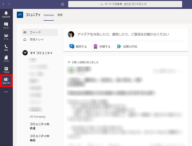 コミュニティアプリ