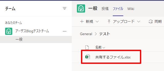 共有ファイル