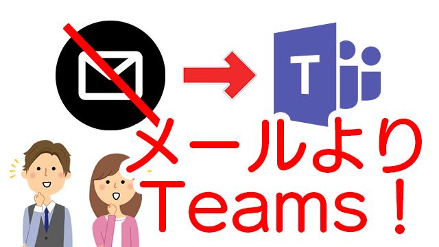 メールより簡単便利!社外の方とのコミュニケーションはMicrosoft Teamsを使おう