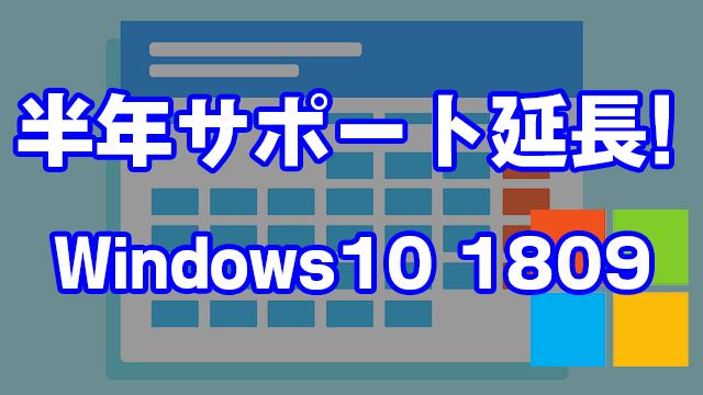 [朗報]Windows 10 バージョン1809のサポートが2020年11月10日まで半年間延長!