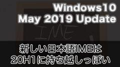 どうやら新しい日本語IME(変換・無変換でIME切替)はWindows 10 20H1までおあずけっぽい