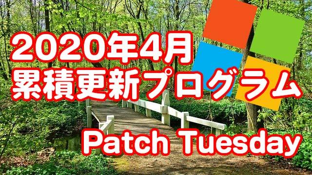 Windows2020年4月のセキュリティ更新プログラム(月例パッチ)がリリース!