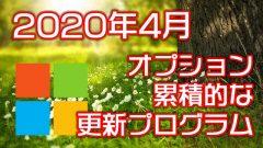 [Windows10]2020年4月のオプション累積的な更新プログラムKB4550945がリリース