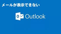 [対策あり][不具合]Outlookデスクトップクライアントでメールの表示、作成、送受信ができない