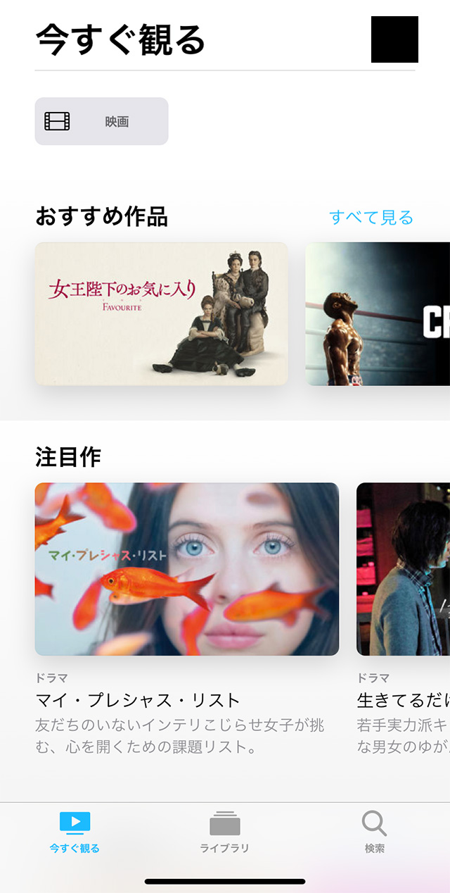 Apple TV画面