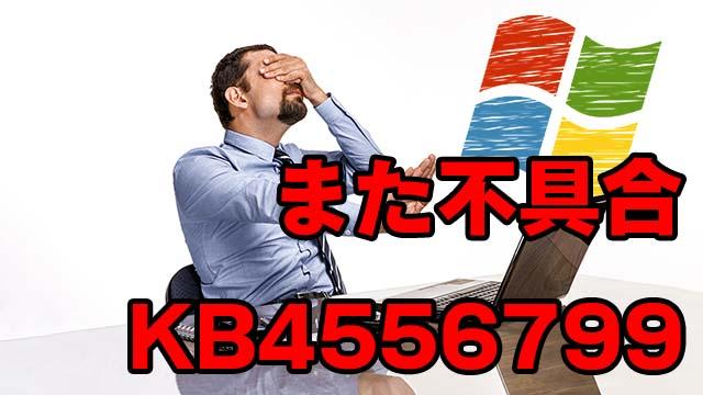 [また不具合]2020年5月のWindows 10更新プログラムKB4556799でブルースクリーンやネットワークエラー!!