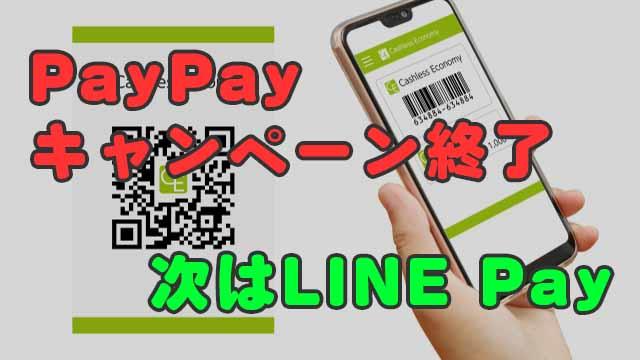 PayPay第2弾キャンペーンが終了したから5月いっぱいはLINE Payがオススメ