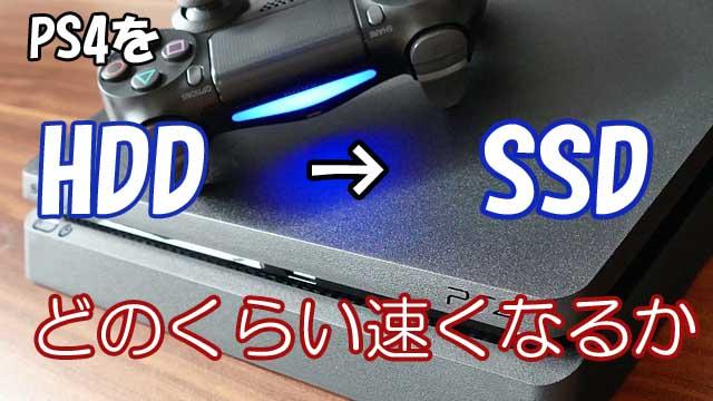 【Fortnite】PS4をSSDに変えるとFortniteは速くなる?遅くなる?【検証】
