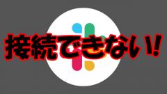 [復旧中]日本でSlackに接続できない障害が発生中