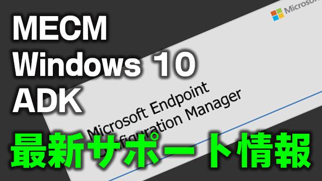Windows 10 2004はMECM 2002のみサポート!1809のOS展開できなくなるので注意!
