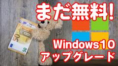 まだWindows 7、8.1ユーザーは無料でWindows 10にアップグレードできる