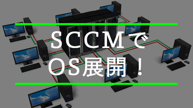 [Hyper-V]SCCMでWindows10をOS展開!~OS展開の概要編