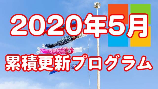 [Windows]2020年5月の累積的な更新プログラムがリリース!