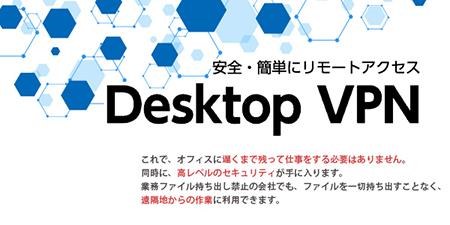 Desktop VPN