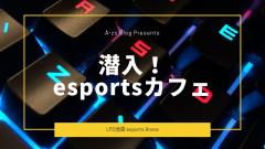 潜入!esportsカフェ〜LFS(ルフス)池袋 esports Arena