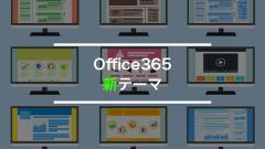 Office365に3つの美しいテーマが追加されたから試してみたらいい感じ