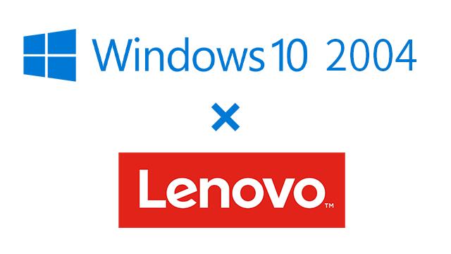 LenovoがWindows 10 2004で起こる不具合の回避方法を公開