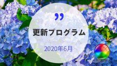2020年6月の累積的な更新プログラムがリリース!Windows 10 2004のKB4557957も
