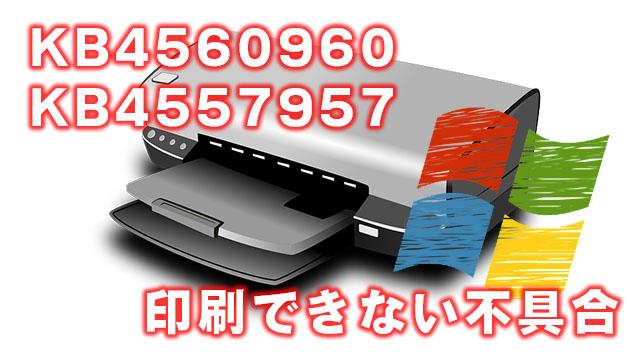 [不具合]Windows 10の2020年6月更新プログラムKB4560960、KB4557957で印刷できない!