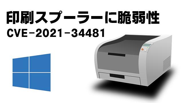 [対策あり]再びWindowsの印刷スプーラーにゼロデイ脆弱性CVE-2021-34481