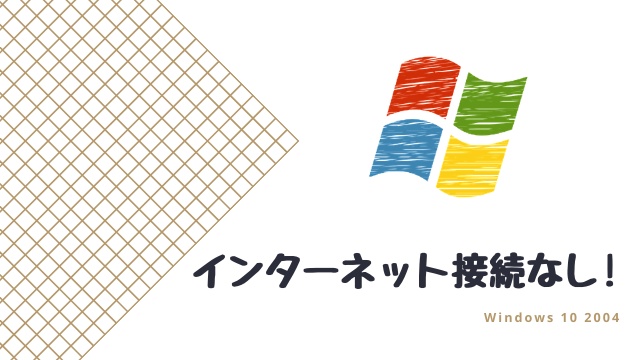 Windows 10 2004の「インターネット接続なし」の不具合を修正する方法