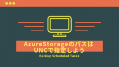 Azure StorageをバックアップするならネットワークドライブじゃなくUNCで指定しよう