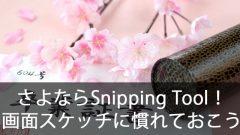 Snipping Toolが廃止決定!気が早いけど画面スケッチに慣れておこうか