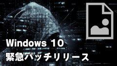 [緊急アップデート]Windows 10に画像ファイルを開くとリモートでコードが実行される脆弱性