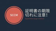 [SCCM]タスクシーケンスが動かない!タスクシーケンスメディアの証明書の有効期限に注意!