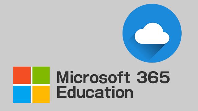 [GIGAスクール]Windowsはクラウドサービスが充実!デスクトップ版Officeも