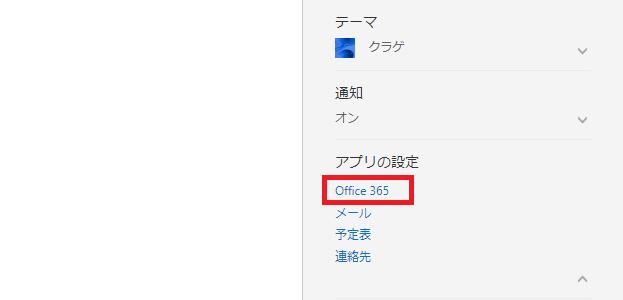 Office365のリンク