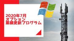 LTEでインターネット接続できない不具合が修正!Windows 2020年7月オプション累積更新プログラムがリリース
