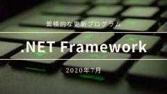 2020年7月 .NET Framework 累積的な更新プログラムがリリース!Windows 10 2004 KB4565627、Windows 10 1909 KB4565633など