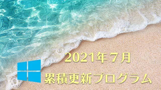 2021年7月累積更新プログラム