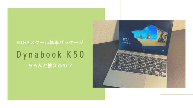 [レビュー]GIGAスクールのWindows基本パッケージDynabook K50は意外に快適だった