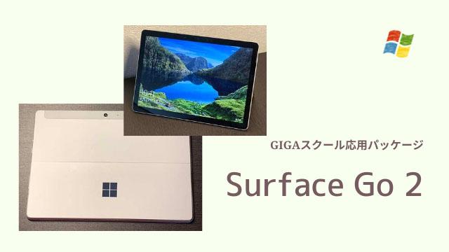 [レビュー]GIGAスクールのWindows応用パッケージSurface Go 2はとにかく軽い!