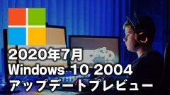 可変リフレッシュレートの不具合が解決!Windows 10 2004 オプション累積更新プログラムKB4568831