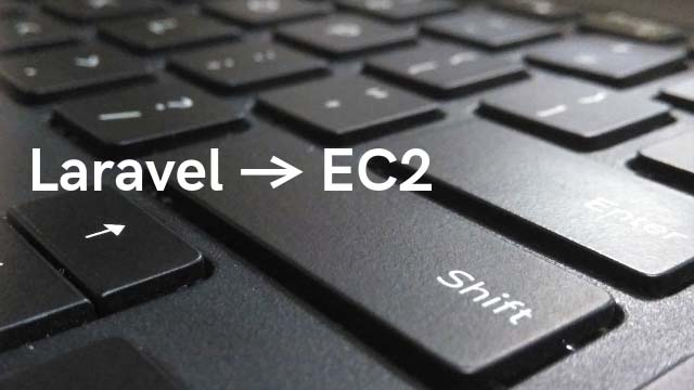 AWS EC2にLaravelアプリをデプロイするのは結構大変だった件