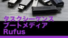 [SCCM]RufusでUSBメモリのタスクシーケンスブートメディアを作ろう