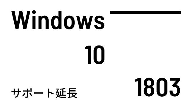 Windows 10 1803 Enterprise/Education/IoT Enterpriseのサービス終了が2021年5月11に延期