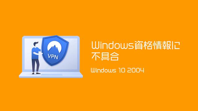[対策あり]Windows 10 2004にVPNなどでWindows資格情報が機能しない不具合