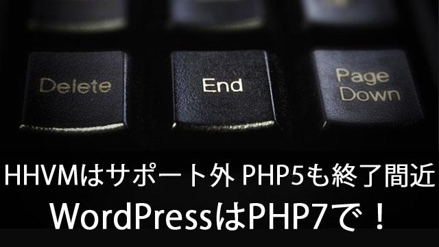 HHVMはサポート外!PHP5もあと数ヶ月で終了!WordPressはPHP7で動かそう