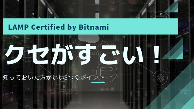 [AWS]EC2のLAMP Stack「LAMP Certified by Bitnami」でハマる3つの注意点