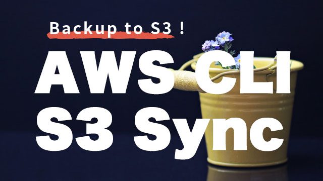 [AWS]S3へのバックアップで使うAWS CLI S3 syncはrsyncと挙動が異なるので注意