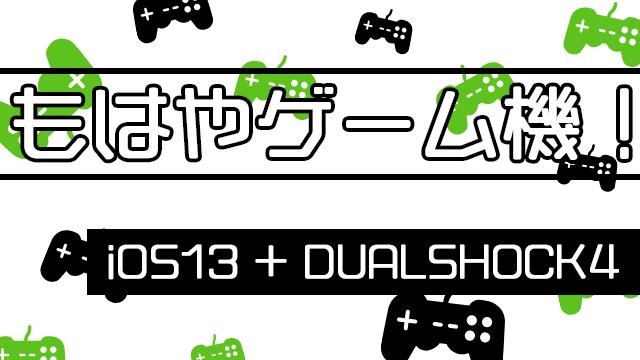 [動画あり]iOS13とPS4のDUALSHOCK4でモバイル版Fortniteを超快適プレイ!