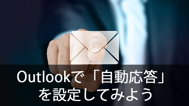 Office365のOutlookで「自動応答」を設定してみよう