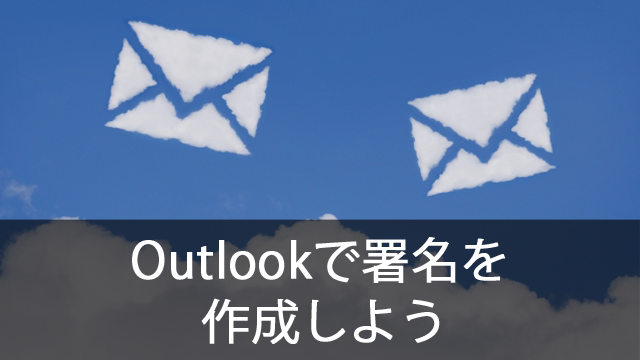 Outlookで署名を作成しよう