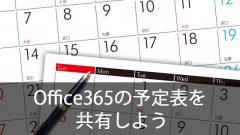 Office365の予定表を社内の社員と共有してみよう