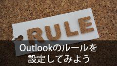 Outlookのルールを設定してみよう