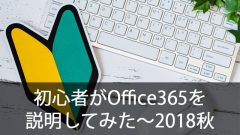 初心者がOffice365をがんばって説明してみた~2018年 秋